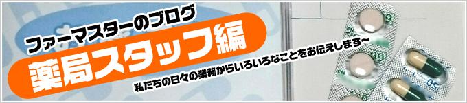 ファーマスターのブログ 薬局スタッフ編