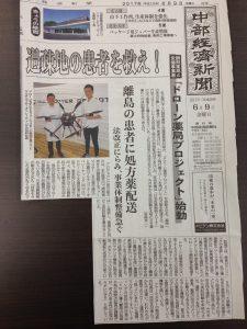 H29.6.9中部経済新聞掲載