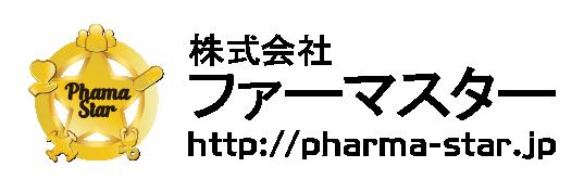 株式会社ファーマスター 薬局事業